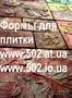 Формы Систром 635 руб/м2 на www.502.at.ua глянцевые для тротуарной и фасад 024