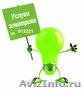 Электромонтажные работы Владислав 912221