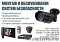Монтаж видеонаблюдения и систем безопасности Саратов,  Энгельс.