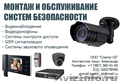 Монтаж и обслуживание систем безопасности.Александр 8(987)380-41-00
