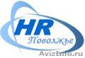 Кадровое агентство HR Поволжье