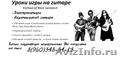 Частные уроки игры на гитаре Электрогитара Акустическая гитара