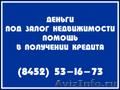 Даем кредит под залог недвижимости (Саратов)