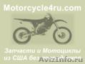 Запчасти для мотоциклов из США Саратов