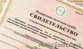 Регистрация предприятий и ООО