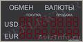 Табло валют ЭЛЕКТРОНИКА 7-1110-16
