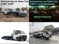 Купить эвакуатор Газель Переоборудование в эвакуатор Валдай Газон 33104 3302