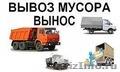Вынос и вывоз строительного мусора и барахла