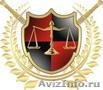 Развод, раздел имущества - помощь юриста, Объявление #1141273