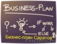 Бизнес-план Саратов. Кредитование,  господдержка в Саратове.