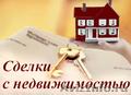 Сделки с недвижимостью - юридическое сопровождение
