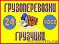 Грузоперевозки и услуги грузчиков Энгельс
