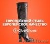 Интернет-магазин качественной обуви в Саратове с доставкой!