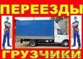 Квартирные Переезды по Саратову и обл., Объявление #1388461