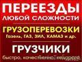 Квартирные и Офисные Переезды в Саратове.Профессионалы.89378183595, Объявление #1440823