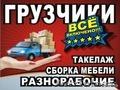 Переезды Квартирные и Офисные 24/7.