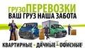 АВТОПЕРЕЕЗД,услуги ГАЗЕЛИ в  Саратове, Объявление #1498458