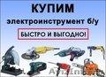 Скупка  электроинструмента  б/у,  бензоинструмента,  строительного оборудования