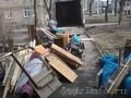 Вывоз строительного мусора, ненужного хлама.