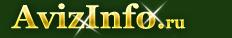 Здоровье и Красота в Саратове,предлагаю здоровье и красота в Саратове,предлагаю услуги или ищу здоровье и красота на saratov.avizinfo.ru - Бесплатные объявления Саратов